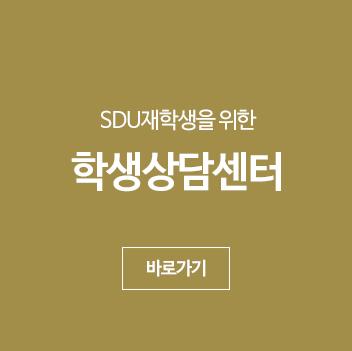 SDU재학생을 위한 학생상담센터 바로가기